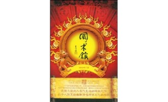 《1987年的武侠》(精校全本)作者:徐皓峰 百度云txt全集下载