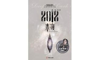 《2012·末夜》(实体版全本)作者:沧月 百度云txt全集下载