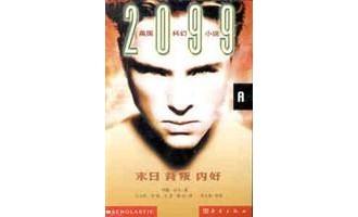 《2099》(精校全本)作者:约翰·皮尔 百度云txt全集下载