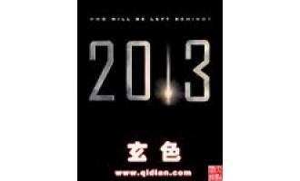 《2013》(校对版全本)作者:玄色 百度云txt全集下载