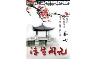 《浮生闲记》(校对版全本+番外)作者:凤七 百度云txt全集下载
