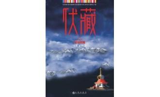 《伏藏》(实体版1-3全本)作者:飞天 百度云txt全集下载