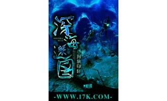 《深海迷图》(校对版全本)作者:封旗印轩 百度云txt全集下载