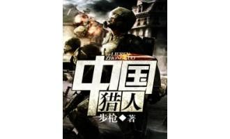 《中国猎人》(校对版全本)作者:步枪 百度云txt全集下载