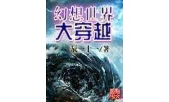 《幻想世界大穿越》(校对版全本)作者:辰一十一 txt全集下载