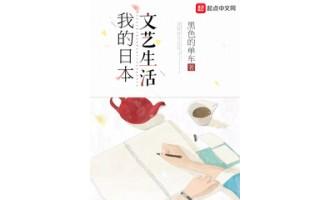 《我的日本文艺生活》(校对版全本)作者:黑色的单车 txt全集下载