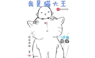 《我是猫大王》(校对版全本)作者:转角吻猪 txt全集下载