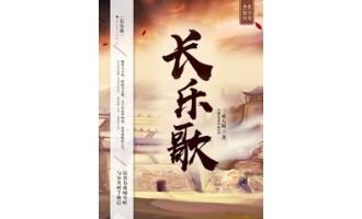 《长乐歌》(校对版全本)作者:三戒大师 txt全集下载