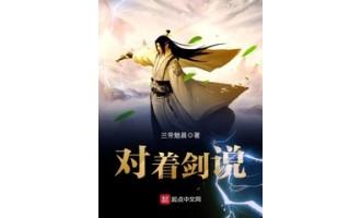 《对着剑说》(校对版全本)作者:兰帝魅晨 txt全集下载