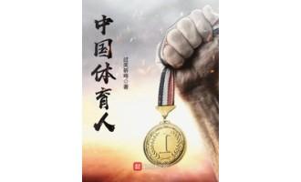 《中国体育人》(校对版全本)作者:过关斩将 txt全集下载