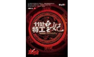 《11处特工皇妃》(校对版全本)作者:潇湘冬儿 百度云txt全集下载