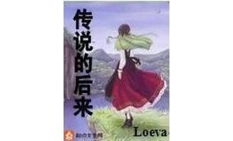 《传说的后来》(校对版全本)作者:Loeva 百度云txt全集下载