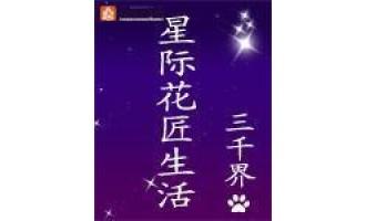 《星际花匠生活》(校对版全本)作者:三千界 百度云txt全集下载