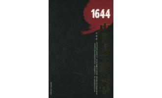 《1644:中国式王朝兴替》(实体版全本)作者:吴蔚 百度云txt全集下载