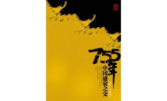 《755年:中国盛衰之交》(校对版全本)作者:吴蔚 百度云txt全集下载