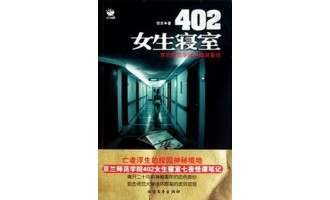 《402女生寝室》(实体版全本)作者:悦言 百度云txt全集下载