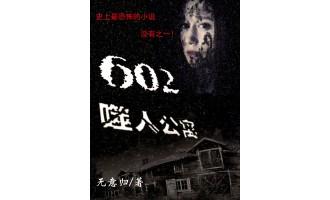 《602噬人公寓》(精校全本)作者:无意归 百度云txt全集下载