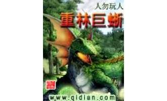 《重林巨蜥》(校对版全本)作者:人勿玩人 百度云txt全集下载