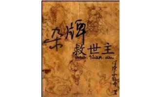 《杂牌救世主》(校对版全本)作者:伴读小牧童 百度云txt全集下载