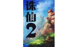 《诛仙Ⅱ》(校对版全本)作者:三西贝 百度云txt全集下载