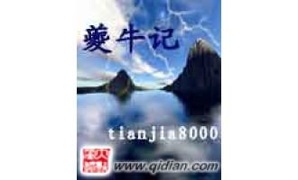 《夔牛记》(校对版全本)作者:tianjia8000 百度云txt全集下载