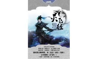 《灵飞经》(实体版1-5卷)作者:凤歌 百度云txt全集下载
