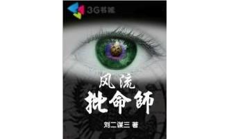 《风流批命师》(校对版全本)作者:刘二谋三 百度云txt全集下载
