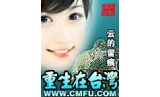 《重生在台湾》(校对版全本)作者:云的留痕 百度云txt全集下载