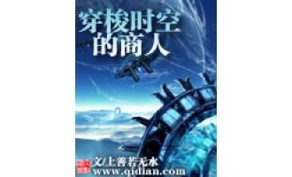 《穿梭时空的商人》(校对版全本)作者:上善若无水 百度云txt全集下载