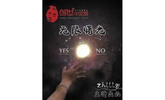《无限曙光》(校对版全本)作者:zhttty 百度云txt全集下载