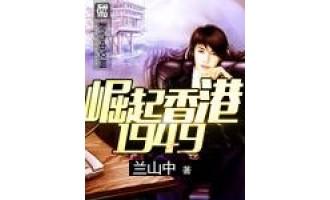 《崛起香港1949》(校对版全本)作者:兰山中 百度云txt全集下载