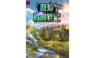 《雅拉冒险笔记》(校对版全本)作者:京城浪子 百度云txt全集下载