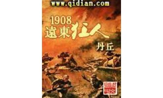 《1908远东狂人》(校对版全本)作者:丹丘 百度云txt全集下载