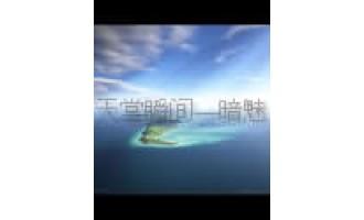 《兰帝魅晨系列之天堂瞬间》(精校全本)作者:兰帝魅晨 百度云txt全集下载