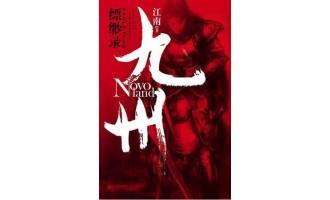 《九州·缥缈录》(实体版全本)作者:江南 百度云txt全集下载