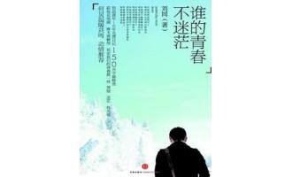 《谁的青春不迷茫》(实体版全本)作者:刘同 百度云txt全集下载