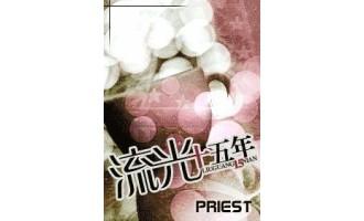 《流光十五年》(校对版全本)作者:priest 百度云txt全集下载