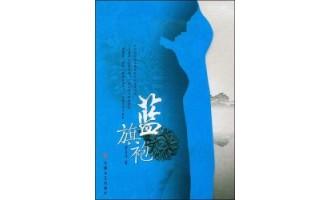 《蓝旗袍》(实体版全本)作者:贾立峰 百度云txt全集下载