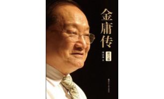 《金庸传》(实体版全本)作者:傅国涌 百度云txt全集下载
