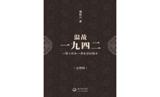 《温故一九四二》(实体版全本)作者:刘震云 百度云txt全集下载