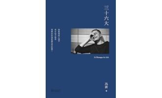 《三十六大》(实体版全本)作者:冯唐 百度云txt全集下载