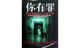 《你有罪:诡案现场鉴证》(实体版1-2全本)作者:刘真 百度云txt全集下载