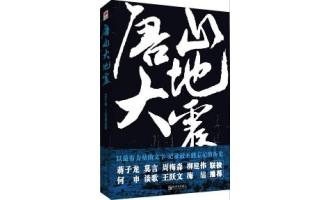 《唐山大地震》(实体版全本)作者:关仁山&王家惠 百度云txt全集下载