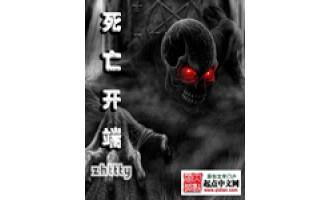 《死亡开端》(校对版全本)作者:zhttty 百度云txt全集下载
