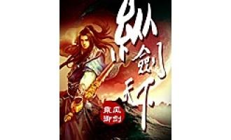 《纵剑天下》(精校版全本)作者:乘风御剑 百度云txt全集下载