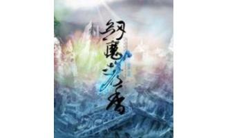 《剑魔携香》(校对版全本)作者:临剑 百度云txt全集下载