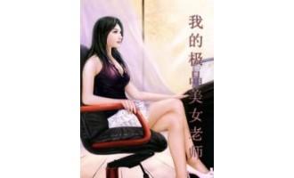 《我的极品美女老师(狂野艳逍遥)》(校对版全本)作者:亲王 百度云txt全集下载