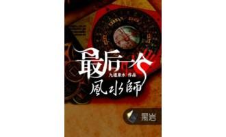 《最后一个风水师》(校对版全本)作者:九道泉水 百度云txt全集下载