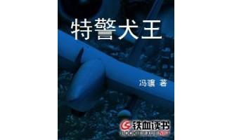《特警犬王》(校对版全本)作者:冯骥 百度云txt全集下载