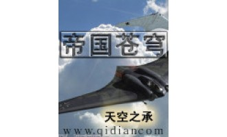 《帝国苍穹》(校对版全本)作者:天空之承 百度云txt全集下载